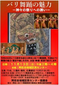 161113_バリ舞踊の魅力