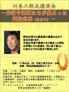 161106_川本三郎講演会