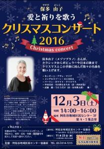 Xmas concert2016