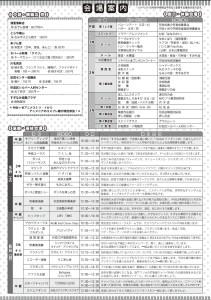 2016センターまつり裏_改
