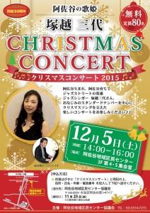 Xmasコンサート2015